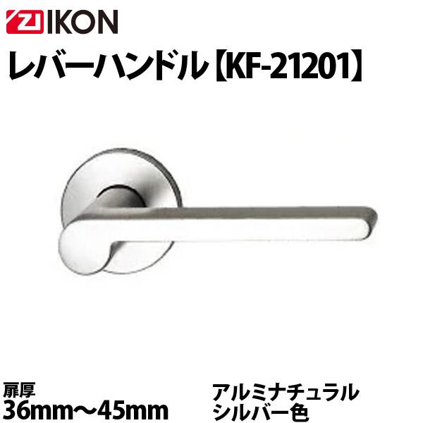 ZI-IKONレバーハンドルKF-21201アルミナチュラルシルバー色レバーハンドル用丸座付(扉厚36mm~45mm対応)