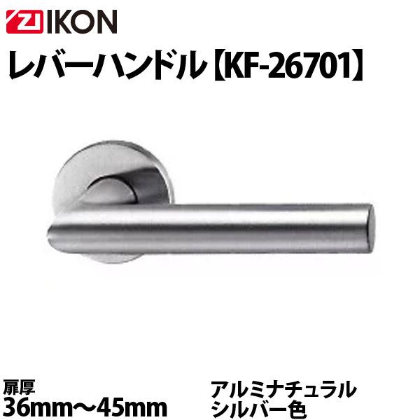 ZI-IKONレバーハンドルKF-26701アルミナチュラルシルバー色レバーハンドル用丸座付(扉厚36mm~45mm対応)