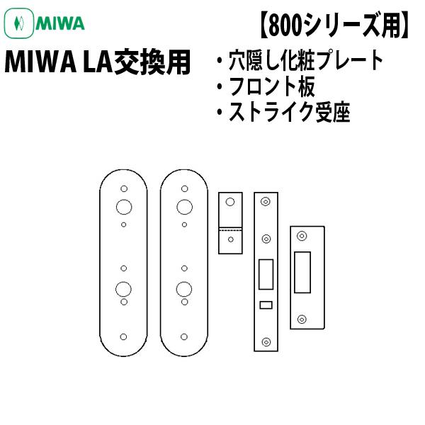 【キーレックス 800用】MIWA LA交換用オプションパーツセット穴隠し化粧プレート/フロント板/ストライク受座