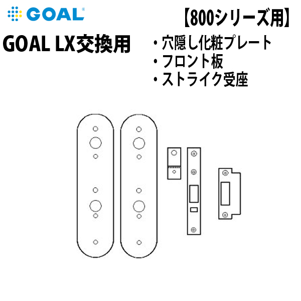 【キーレックス 800用】GOAL LX交換用オプションパーツセット穴隠し化粧プレート/フロント板/ストライク受座