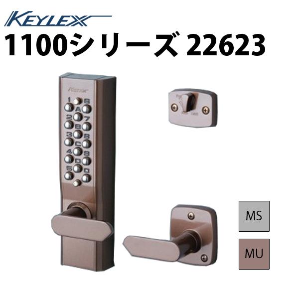 【キーレックス1100 22623】長沢製作所キーレックス1100シリーズ自動施錠