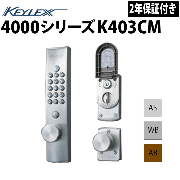 【キーレックス 4000】【K403CM】キーレックス(長沢製作所)キーレックス 4000シリーズK403CM自動施錠鍵つきシリンダー切替タイプ【K403CM】【当店だけの2年保証つき】