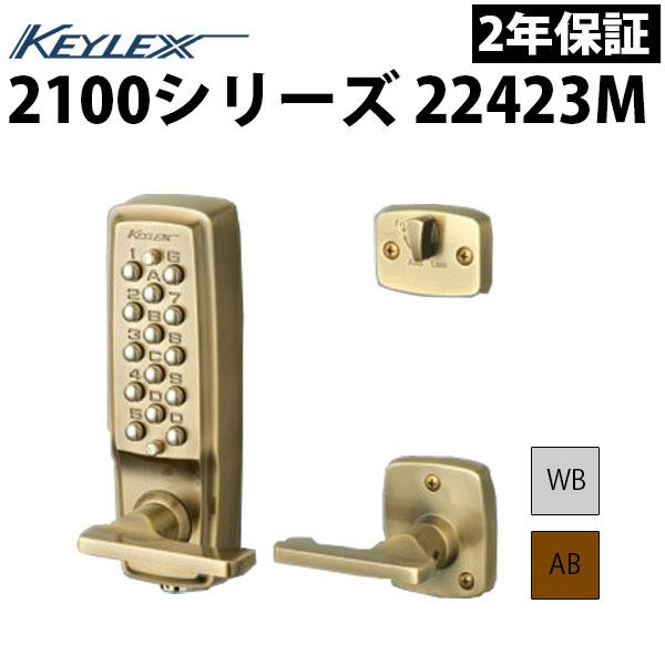 【キーレックス2100 22423M】長沢製作所キーレックス2100シリーズ自動施錠タイプ 鍵付き【当店だけの2年保証つき】