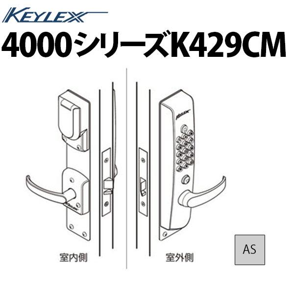 キーレックス4000 K429CM非常用鍵つき MIWA LAL取替対応火災報知機連動対応型