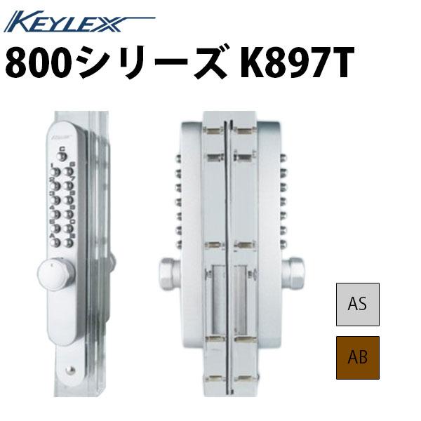 キーレックス800 K897T引違い戸自動施錠タイプ 両面ボタン