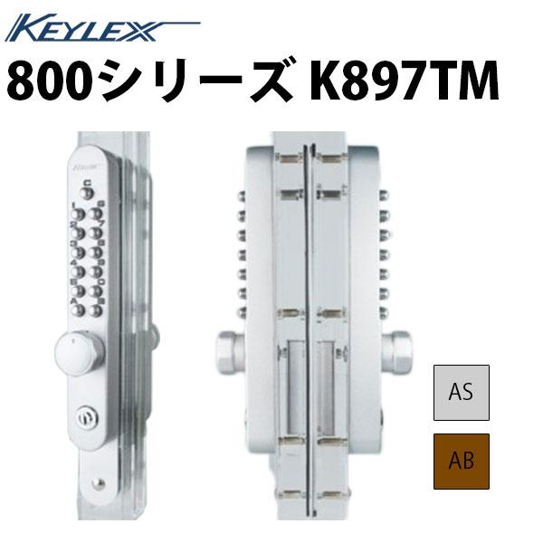 キーレックス800 K897TM引違い戸自動施錠タイプ 鍵付き 両面ボタン