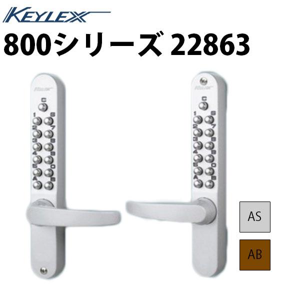 キーレックス800 22863自動施錠 レバータイプ