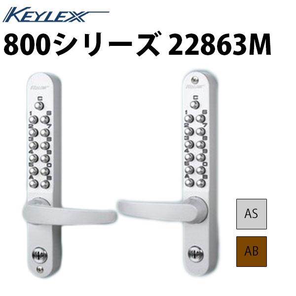 キーレックス800 22863M自動施錠 鍵つきレバータイプ