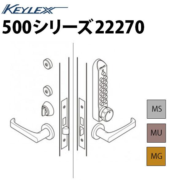 キーレックス500 22270MIWA BH.DA/LA FG取替用