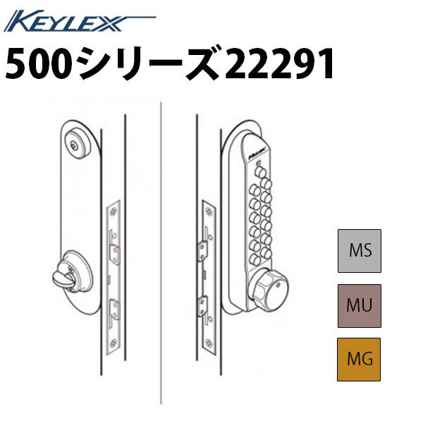 キーレックス500 22291シブタニ SL10取替用