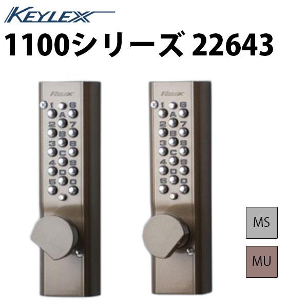 キーレックス1100 22643自動施錠 両面ボタン