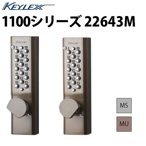 キーレックス1100 22643M自動施錠 両面ボタン 鍵付き