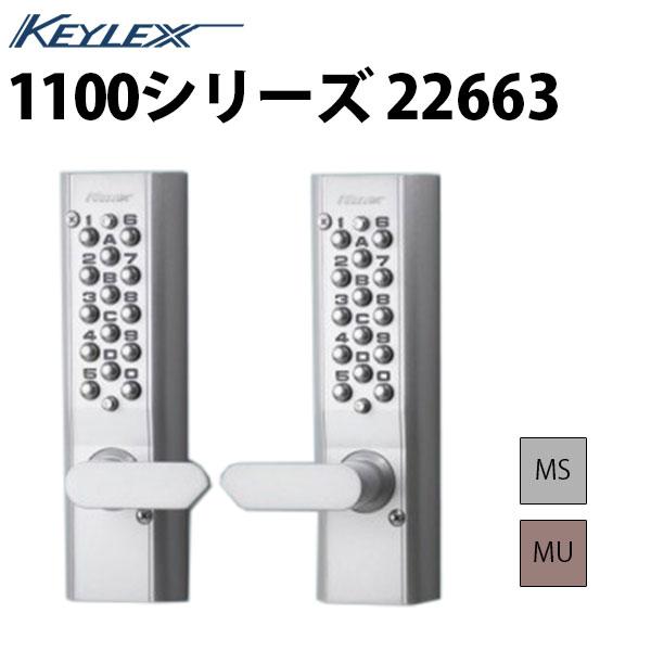 キーレックス1100 22663自動施錠 両面ボタン