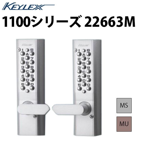キーレックス1100 22663M自動施錠 両面ボタン 鍵付き