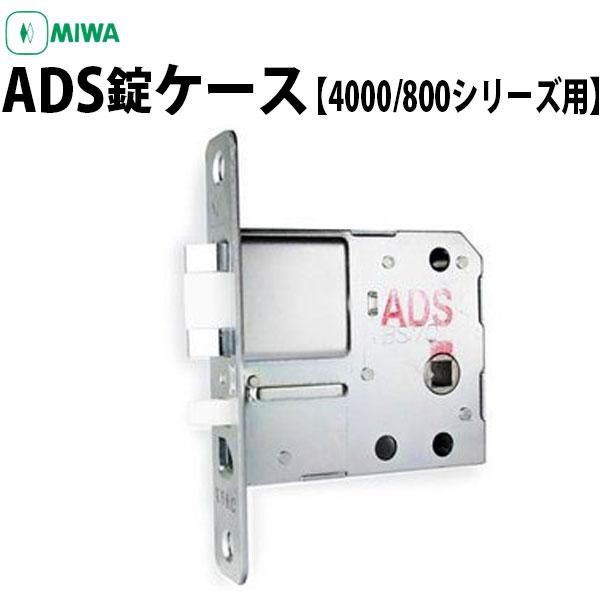キーレックス4000/800シリーズ対応ADS錠ケース