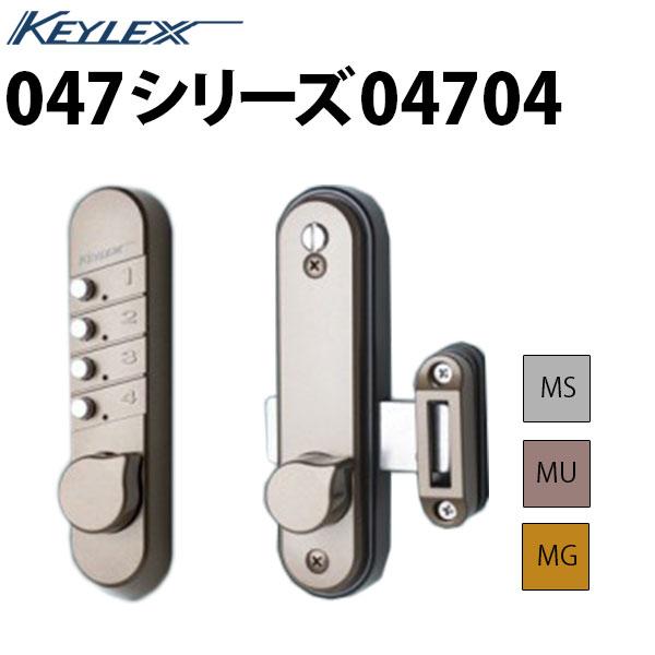 キーレックス047 04704面付本締錠 片面ボタン