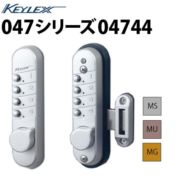 キーレックス047 04744面付本締錠 両面ボタン
