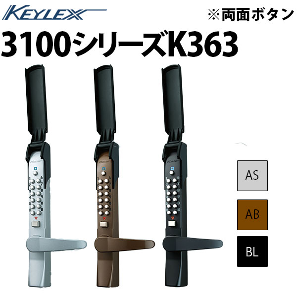 キーレックス3100 K363 自動施錠 両面ボタンタイプ