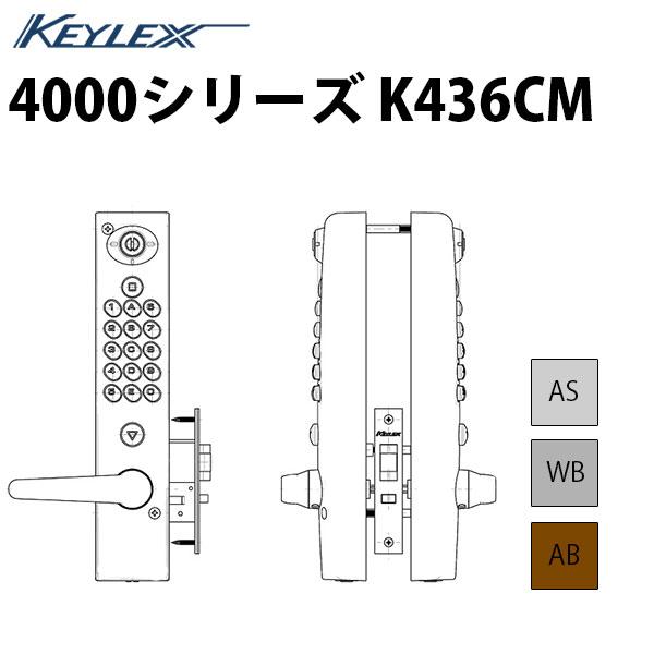 キーレックス4000 K463CM自動施錠 両面ボタン 鍵つきシリンダー切替