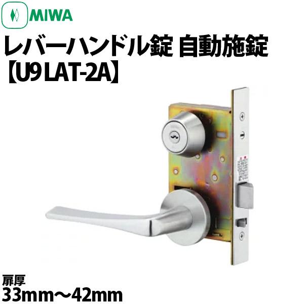 【MIWA LAT-2A 自動施錠】MIWALATU9 LAT-2A自動施錠錠(扉厚33mm~42mm シルバー色)