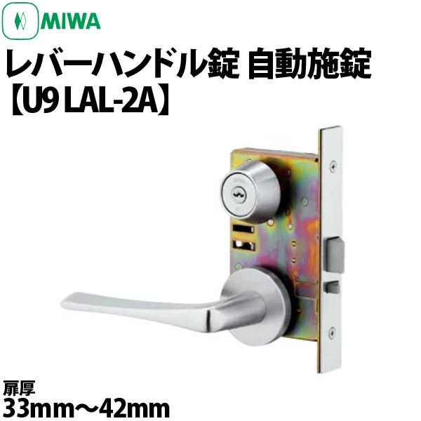 【MIWA LAL-2A 自動施錠】MIWA LALU9 LAL-2A自動施錠錠(扉厚33mm~42mm シルバー色)ラッチホールドリリース機能付き