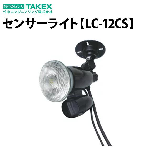 TAKEXLC-12CS人感ライトセンサーライト立体検知12m用