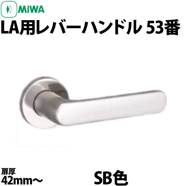 【MIWA LA用53番レバーハンドル】LA,13LA,LA/MA対応SB色(ステンレスバフ)扉厚42~49mm対応【MIWA LA53.KNB】