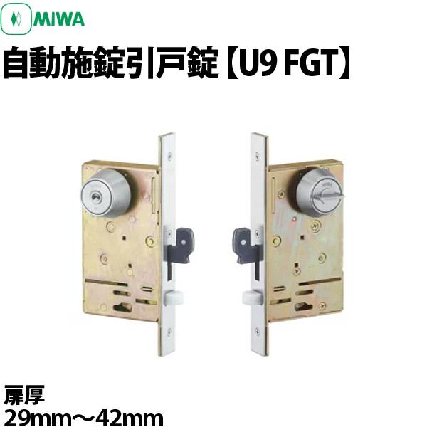 【MIWA FGT】MIWA(美和ロック) FGT 自動施錠引戸錠 U9 FGT (扉厚29mm~42mm)