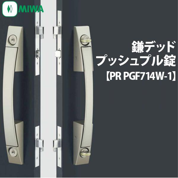 MIWA(美和ロック)PR PGF714W-1鎌デッドプッシュプル錠