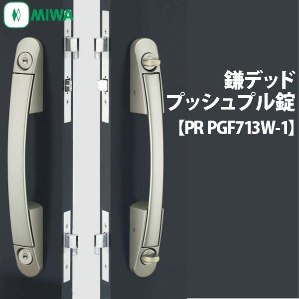 ■MIWA 美和ロック 鎌デッドプッシュプル錠 国際ブランド MIWA PR PGF713W-1 毎日激安特売で 営業中です