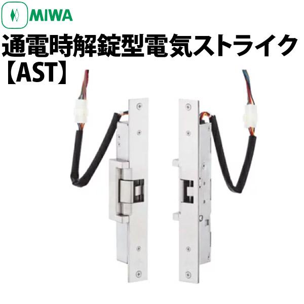 ストアー ■MIWA 美和ロック 休日 AST 通電時解錠 MIWA 電気ストライク 通電時解錠型