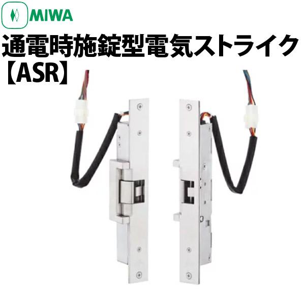 ■MIWA 美和ロック 2020 新作 通電時施錠 電気ストライク ASR MIWA 格安 通電時施錠型