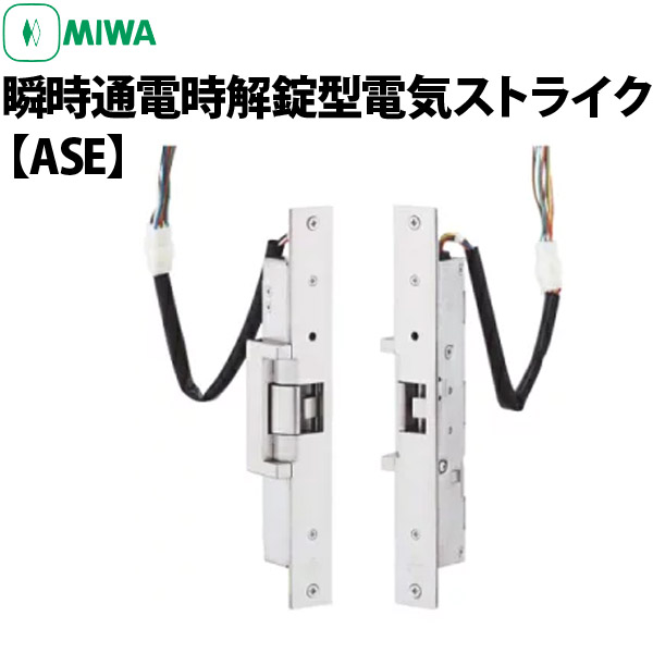 MIWA ASE 電気ストライク 卸直営  評判 瞬時通電時解錠型