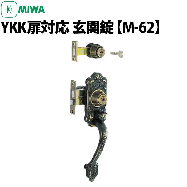 【MIWA 玄関錠 M-62】Y.K.K扉対応