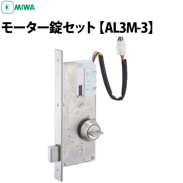 MIWA モーター錠セット AL3M-3 対応扉厚33~41mm バックセット38mm シルバー