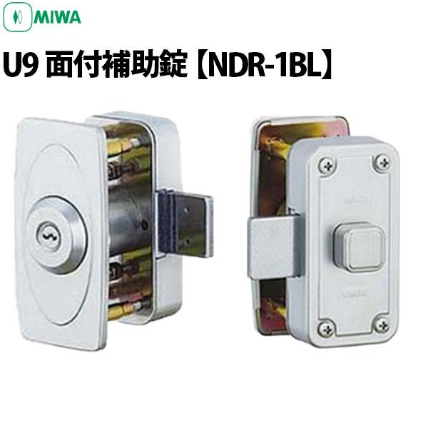 MIWA U9 NDR-1BL 面付補助錠 対応扉厚35~42mm ブロンズ