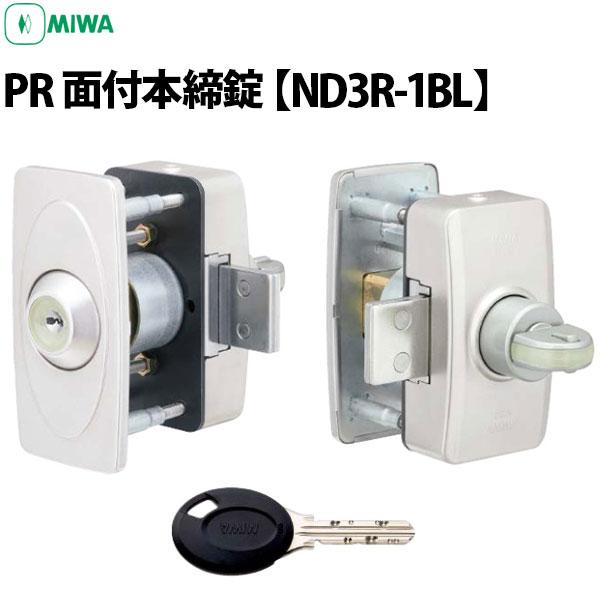 MIWA PR ND3R-1BL面付本締錠対応扉厚35~42mm シルバー