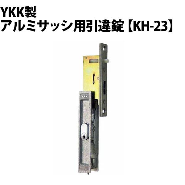 YKK KH-23 【YKK KH-23】 アルミサッシ用引違錠 スライド式