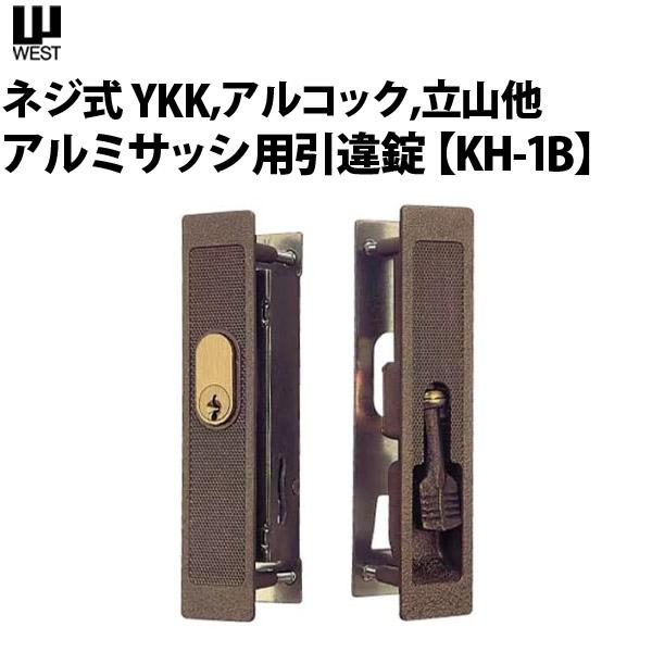 WEST(ウエスト) KH-1Bアルミサッシ用引違錠ネジ式Y.K.K,アルコック 立山他【WEST KH-1B】