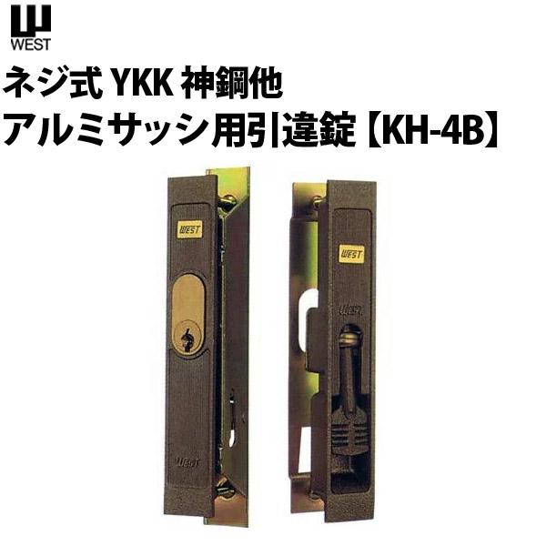 WEST(ウエスト) KH-4Bアルミサッシ用引違錠ネジ式Y.K.K. 神鋼他