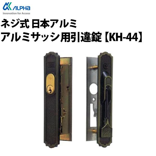 【アルファ KH-44】ALPHA(アルファ) KH-44 アルミサッシ用引違錠 ネジ式日本アルミ【アルファ KH-44】