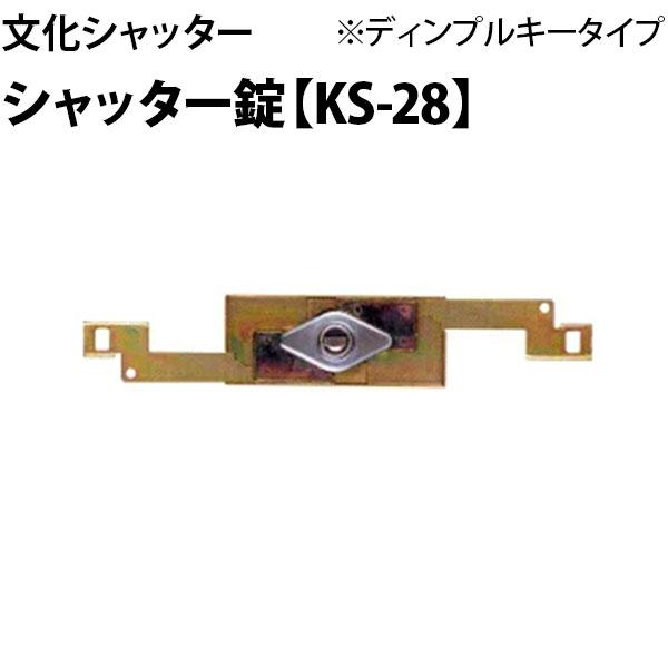 文化シャッターシャッター錠KS-28【文化シャッター KS-28】※ディンプルキータイプ