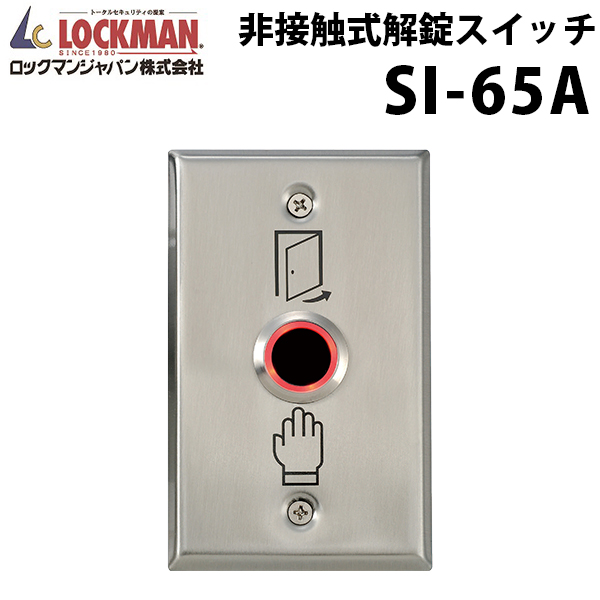 ロックマンジャパン 非接触式解錠スイッチ SI-65A