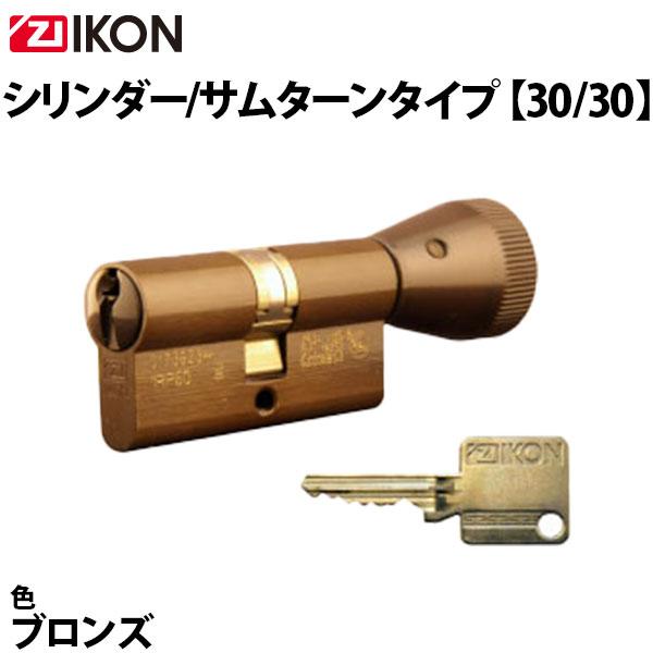 【訳アリ】【箱汚れ・破れあり】ZI-IKON シリンダー錠 30/30 子鍵3本付き BR色【シリンダー傷あり】
