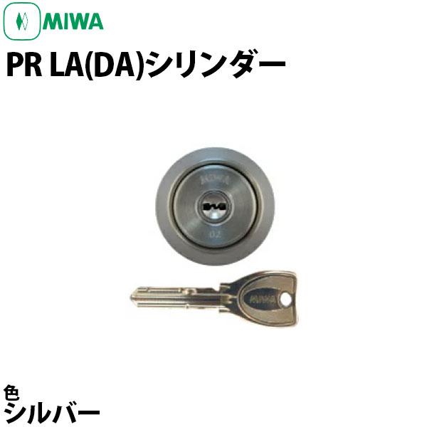 【訳アリ】【箱無し】MIWA LA,DA用 PRシリンダー ST 扉圧58~66mm 鍵つき