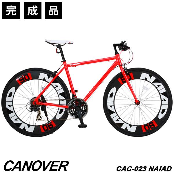 クロスバイク 700c 軽量 アルミフレーム 自転車 完成品 シマノ21段変速 90mmエアロディープリム CANOVER カノーバー CAC-023 NAIAD【完全組立】