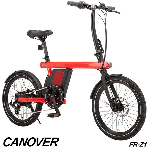 電動自転車 電動アシスト自転車 ミニベロ 20インチ シマノ6段変速 軽量 アルミフレーム ディスクブレーキ フレーム内蔵LEDライト CANOVER カノーバー FR-Z1【組立必要品】