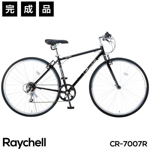 クロスバイク 700c 自転車 完成品 シマノ 7段変速 LEDライト付属 Raychell レイチェル CR-7007R【完全組立】