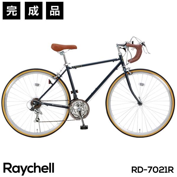 ロードバイク 自転車 完成品 700c シマノ 21段変速 スタンド付 ロードサイクル Raychell レイチェル RD-7021R【完全組立】