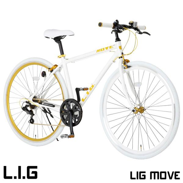 【在庫処分特価 セール】クロスバイク 700c 軽量 アルミフレーム 自転車 シマノ7段変速 LIG リグ OT LIG MOVE【組立必要品】